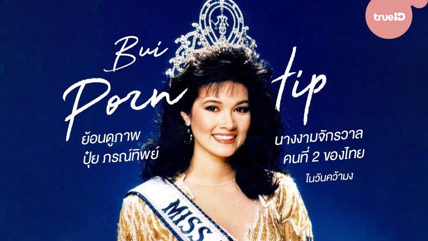 สวยเหมือนเดิม! ย้อนดูภาพ ปุ๋ย ภรณ์ทิพย์ นางงามจักรวาลคนที่ 2 ของไทย ในวันคว้ามง