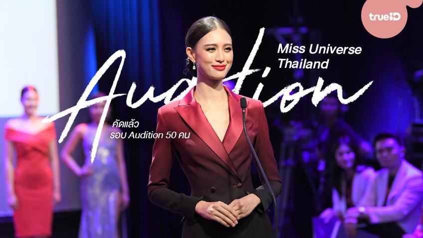 สุดปัง!! คัดแล้วรอบ Audition 50 คน 5 สาวงามคว้ารางวัล Golden Tiara Miss Universe Thailand 2020