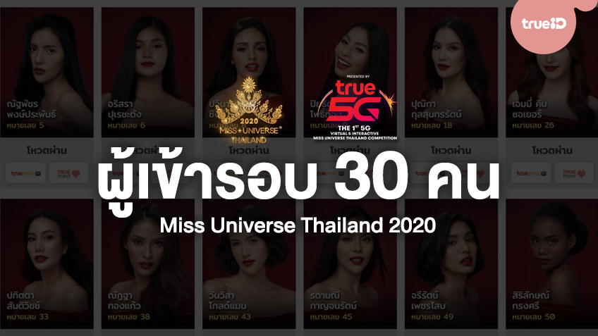 รายชื่อผู้เข้ารอบ 30 คน Miss Universe Thailand 2020