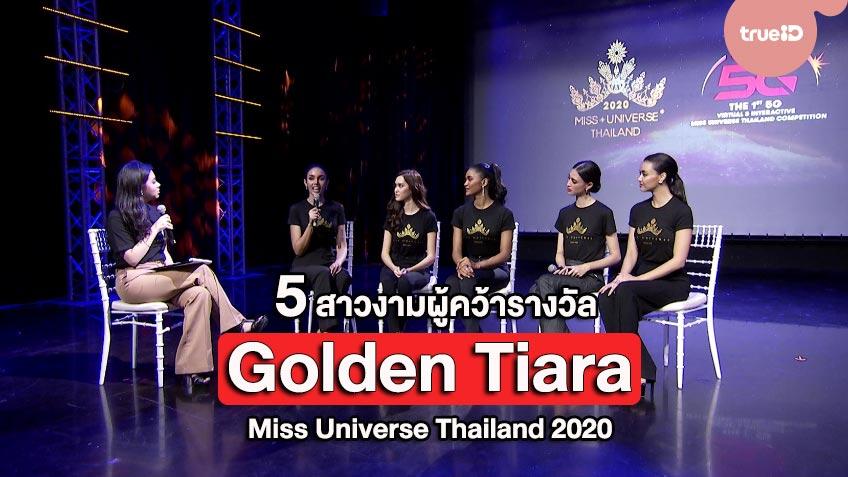 พูดคุยกับ 5 สาวงาม Golden Tiara พร้อมล้วงลึกเคล็ดลับเด็ดในการตอบคำถามของแต่ละคน