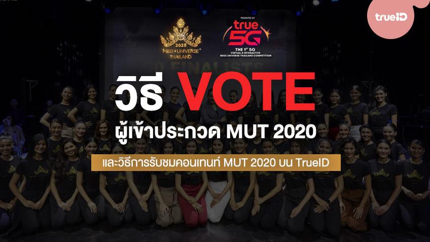 วิธีการโหวตผู้เข้าประกวด Miss Universe Thailand 2020