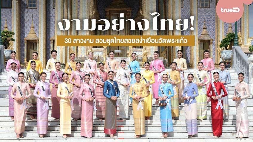 งามอย่างไทย! ส่องภาพ 30 สาวงาม มิสยูนิเวิร์สไทยแลนด์ 2020 สวมชุดไทยสวยสง่าเยือนวัดพระแก้ว