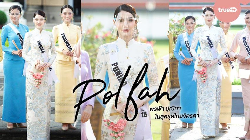 ปังไม่ไหว! พรฟ้า ปุณิกา ในลุคชุดไทยจิตรดา ร่วมกิจกรรมกองประกวด มิสยูนิเวิร์สไทยแลนด์ 2020