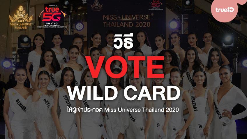 วิธีการโหวต Wild Card ให้ผู้เข้าประกวด Miss Universe Thailand 2020