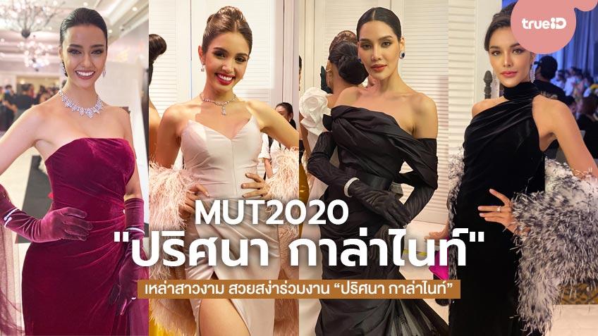 """ปริศนามาเอง! 30 สาวงามมิสยูนิเวิร์สไทยแลนด์ 2020 สวยสง่าร่วมงาน """"ปริศนา กาล่าไนท์"""""""