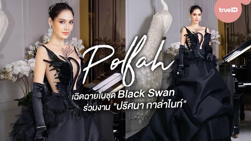 """ปังไม่ไหวค่ะแม่! พรฟ้า ปุณิกา เฉิดฉายในชุด Black Swan ร่วมงาน """"ปริศนา กาล่าไนท์"""""""