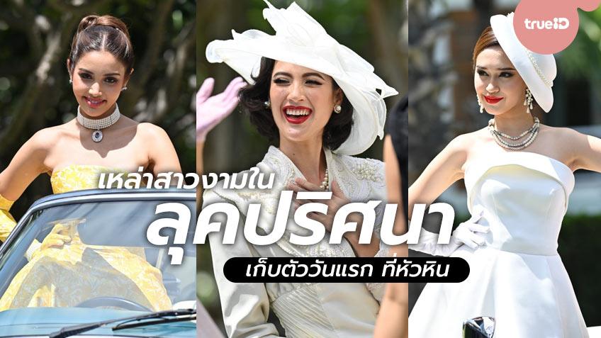 """ส่องภาพมิสยูนิเวิร์สไทยแลนด์ 2020 เก็บตัววันแรก ที่หัวหิน พร้อมประชันโฉมในธีม """"ปริศนา"""""""