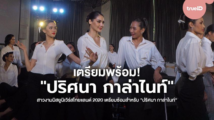 """เก็บตก! ภาพสาวงามมิสยูนิเวิร์สไทยแลนด์ 2020 เตรียมซ้อมสำหรับ """"ปริศนา กาล่าไนท์"""""""
