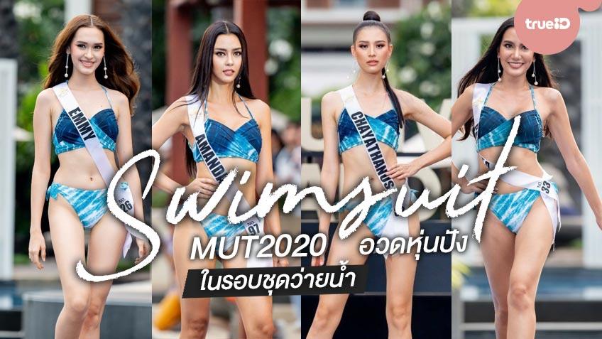 ฮอตปรอทแตก! 30 สาวงาม มิสยูนิเวิร์สไทยแลนด์ 2020 อวดหุ่นปัง ในรอบชุดว่ายน้ำ