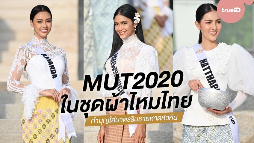 มิสยูนิเวิร์สไทยแลนด์ 2020 ร่วมสืบสานผ้าไหมสมเด็จสวมทำบุญใส่บาตรริมชายหาดหัวหิน