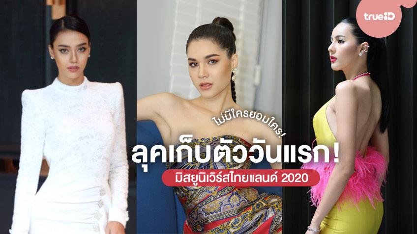 ไม่มีใครยอมใคร! ส่องลุคเก็บตัวมิสยูนิเวิร์สไทยแลนด์ 2020 เข้ากองวันแรกที่โรงแรม Hyatt Regency