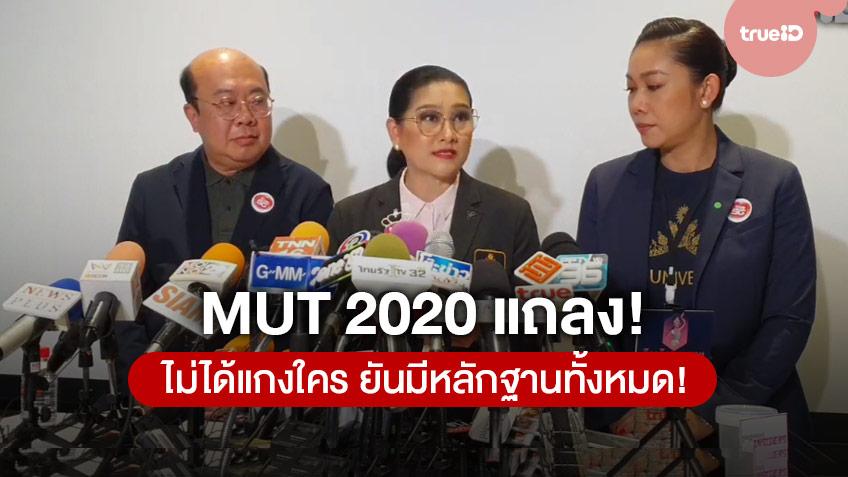ตัดสิทธิ์ จบนะ! กอง MUT2020 ขอเคลียร์ประเด็นเฌอเอม-พี่เลี้ยง ยันมีหลักฐานทั้งหมด!