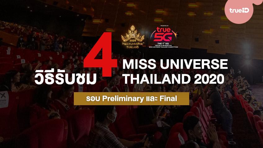 4 วิธีรับชม Miss Universe Thailand 2020 รอบ Preliminary และ Final