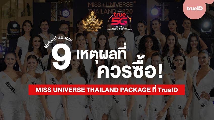 9 เหตุผลที่ควรซื้อ Miss Universe Thailand Package ที่ TrueID