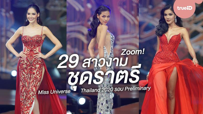 ซูม! 29 สาวงามในชุดราตรีบนเวทีมิสยูนิเวิร์สไทยแลนด์ 2020 รอบ Preliminary
