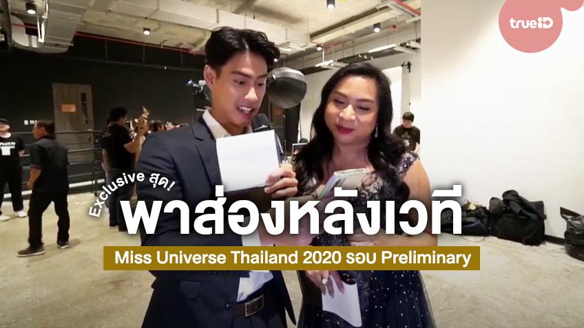 Exclusive สุด! พาส่องหลังเวทีมิสยูนิเวิร์สไทยแลนด์ 2020 จัดเต็มทุกซีน ครบทุกอารมณ์!