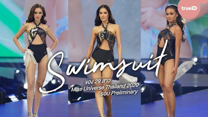 สวยสับไม่มีหลับ! ซูมภาพ 29 สาวมิสยูนิเวิร์สไทยแลนด์ 2020 ในชุดว่ายน้ำ รอบ Preliminary