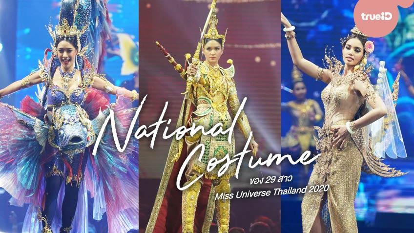 อลังการจัดเต็ม! ส่องชุดประจำชาติ Miss Universe Thailand 2020 ของ 29 สาวงาม สวยตาแตกทุกชุด!