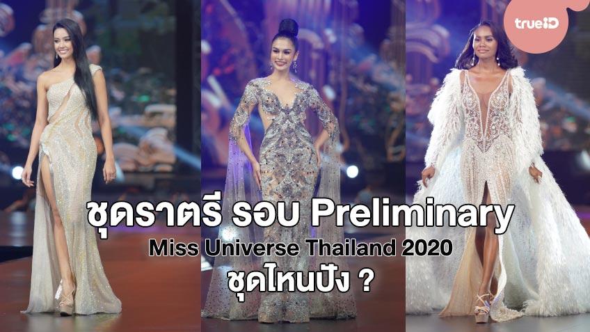 ชุดไหนปัง? เปิดวาร์ปแบรนด์ชุดราตรี รอบ Preliminary ของสาวงาม บนเวทีมิสยูนิเวิร์สไทยแลนด์ 2020