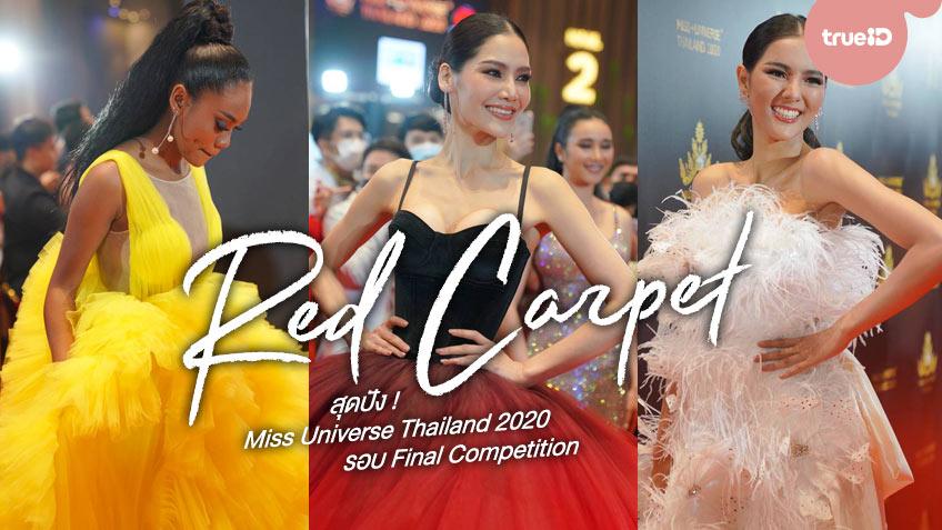 สวยฟาดบนพรมแดง! ส่องลุคสาวงาม สุดปังบนพรมแดง มิสยูนิเวิร์สไทยแลนด์ 2020 รอบตัดสิน