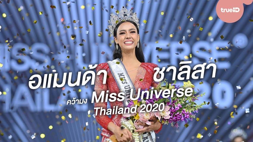 ไม่หลุดโผ! อแมนด้า ชาลิสา คว้ามงมิสยูนิเวิร์สไทยแลนด์ 2020 ไปครอง ลุ้นต่อเพื่อมงที่สาม!