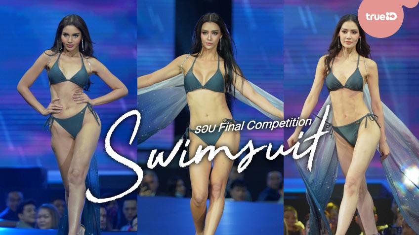 ซูมหุ่นแซ่บ! 10 สาวงาม ในชุดว่ายน้ำ รอบ Final Competition บนเวทีมิสยูนิเวิร์สไทยแลนด์ 2020