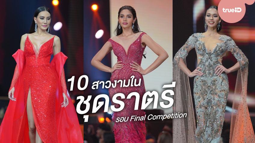 คัดแล้วว่าปัง! 10 สาวงาม ในชุดราตรี รอบ Final Competition บนเวทีมิสยูนิเวิร์สไทยแลนด์ 2020