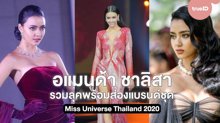 รวมลุคสุดปัง! อแมนด้า ชาลิสา มิสยูนิเวิร์สไทยแลนด์ 2020 ตลอดระยะเวลาการประกวด