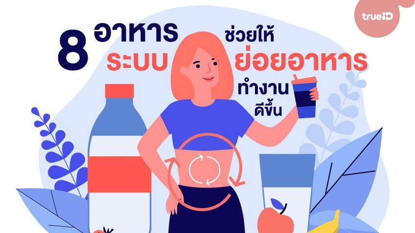 8 อาหารช่วยให้ระบบย่อยอาหาร ทำงานดีขึ้น ลดอาการท้องผูก อาหารไม่ย่อย กรดไหลย้อนได้!
