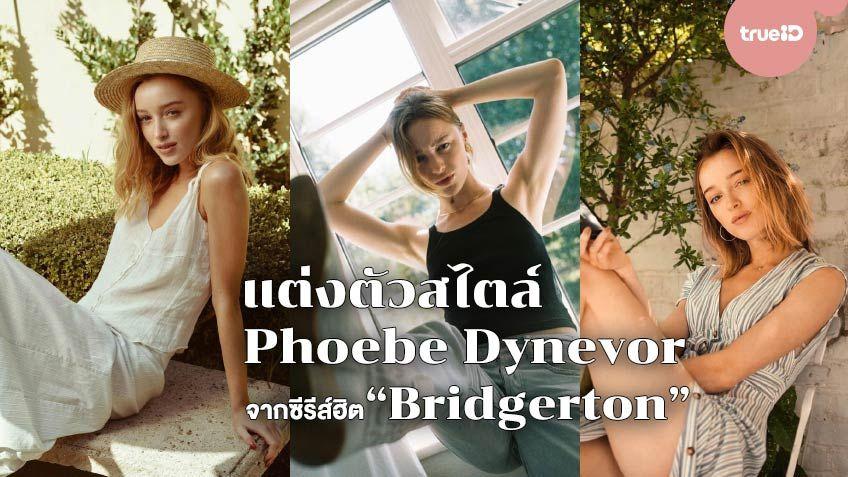 พาส่องสไตล์การแต่งตัวสุดเก๋ ของ Phoebe Dynevor นางเอกฮอตจากซีรีส์ฮิต Bridgerton