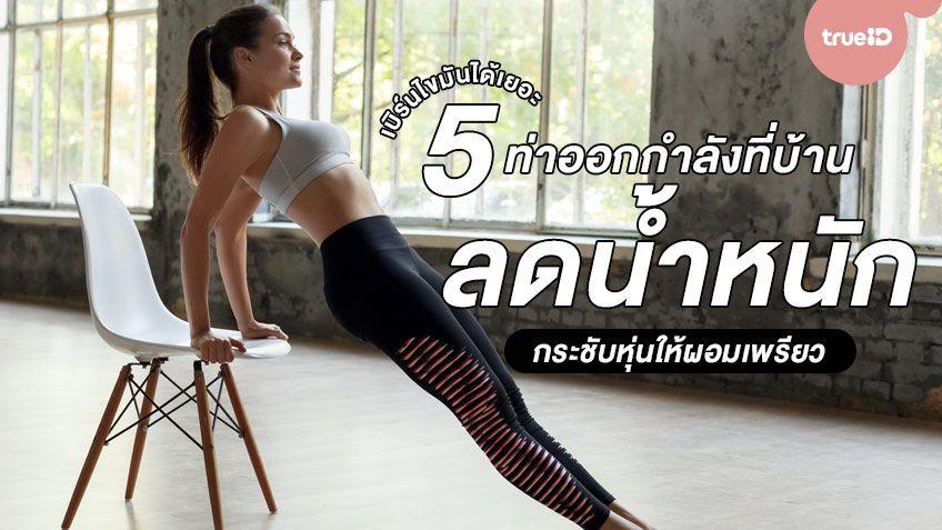 5 ท่าออกกำลังกายที่บ้าน ลดน้ำหนัก เบิร์นไขมันได้เยอะ กระชับหุ่นให้ผอมเพรียว