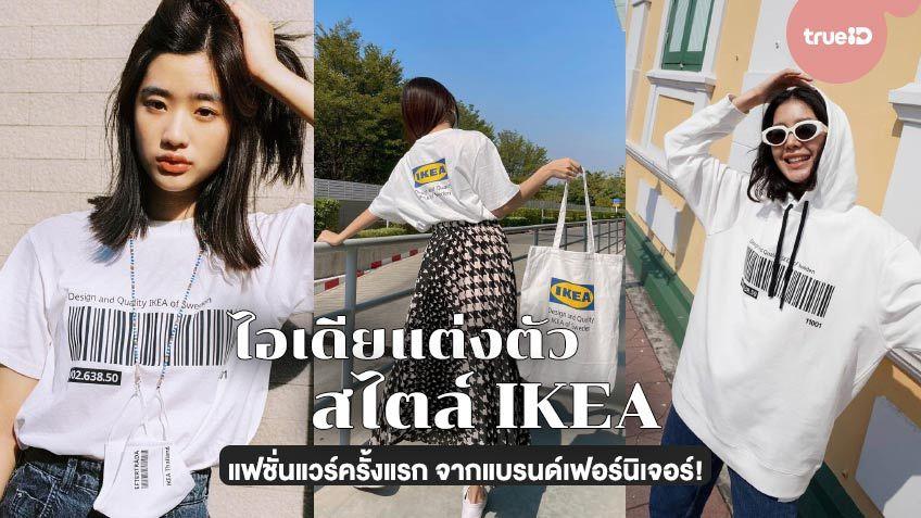ไอเดียแต่งตัวสไตล์ IKEA คอลเลคชั่น EFTERTRADA แฟชั่นแวร์ครั้งแรกจากแบรนด์เฟอร์นิเจอร์!