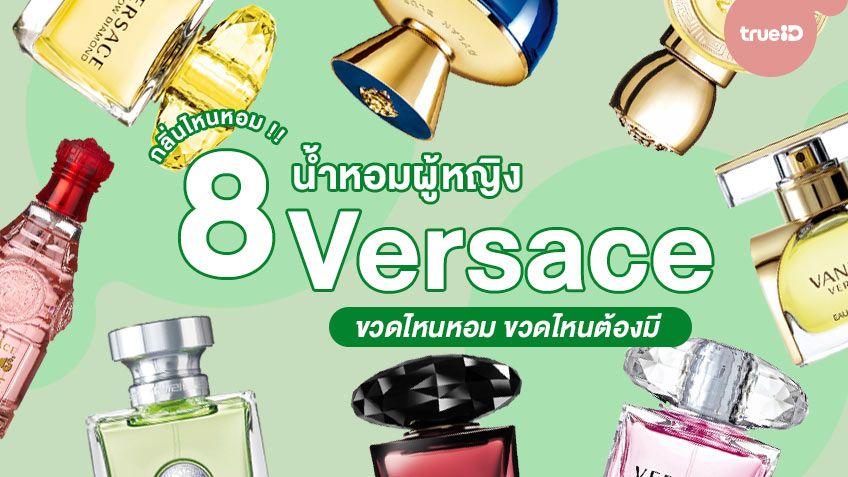 รวม 8 น้ำหอมจาก Versace ... น้ำหอมผู้หญิงกลิ่นไหนหอม กลิ่นไหนต้องมี !!