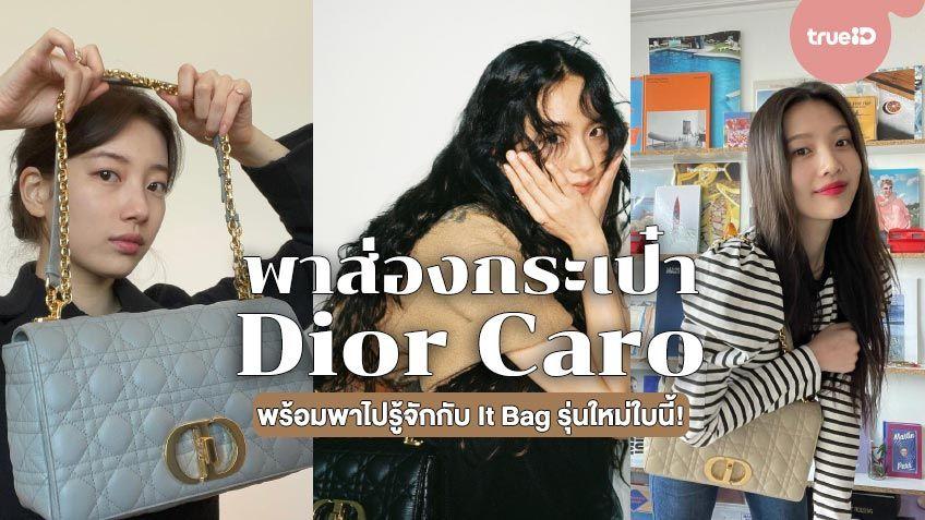 พาส่องกระเป๋าแบรนด์เนม Dior Caro ของเหล่าคนดัง พร้อมพาไปรู้จักกับ It Bag รุ่นใหม่ใบนี้!