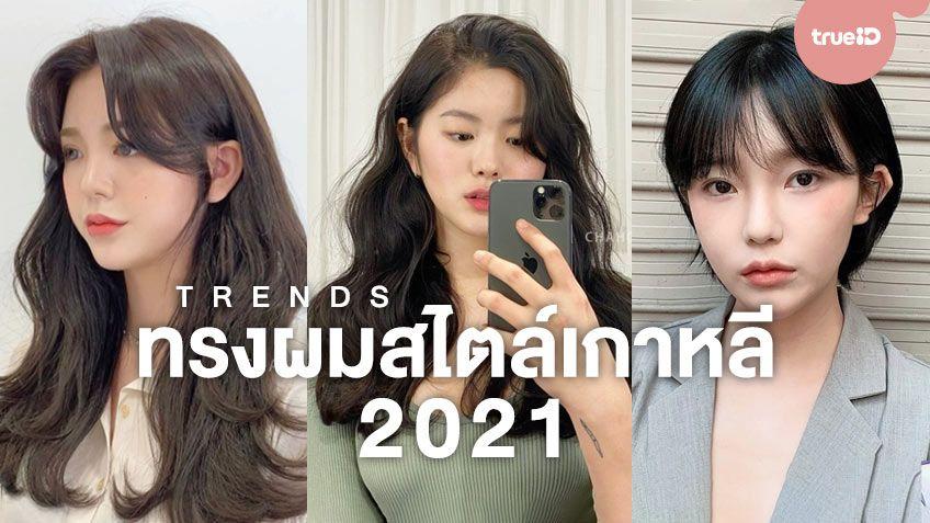 รวมเทรนด์ทรงผมสไตล์เกาหลี 2021 อินหนัก ฮิตสุด ทำตามสาวเกาหลีเลย รับรองว่าปัง!
