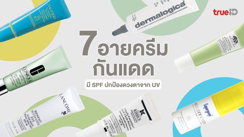 7 อายครีมกันแดด โดยเฉพาะ มี SPF ป้องกัน UV ทำร้ายจนใต้ตาคล้ำและมีริ้วรอย