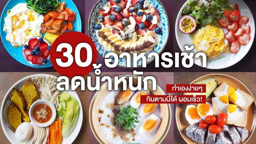 30 ไอเดียอาหารเช้า ลดน้ำหนัก ทำเองง่ายๆ กินตามนี้ได้ ผอมเร็ว!