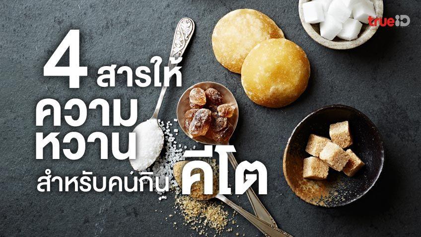 น้ำตาลคีโต ใช้ตัวไหนดี? แนะนำ 4 สารให้ความหวาน สำหรับคนกินคีโต