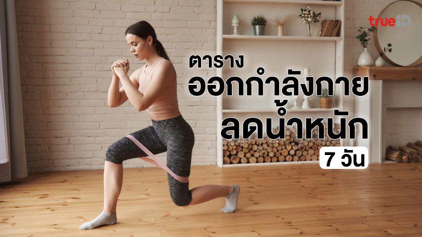 แจกตารางออกกำลังกายลดน้ำหนัก ลดได้ใน 7 วัน ผอมหุ่นเฟิร์มง่ายๆ