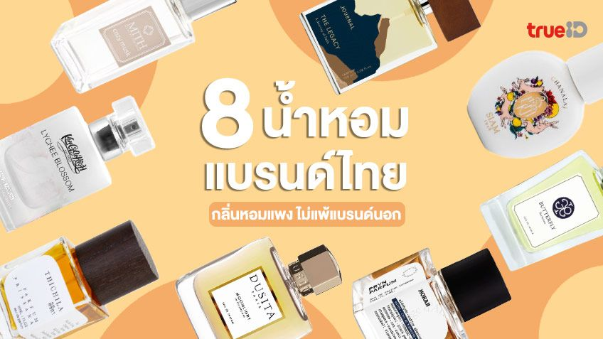8 น้ำหอมแบรนด์ไทย ใช้ดี กลิ่นยอดฮิต หอมแพง ไม่แพ้แบรนด์นอก