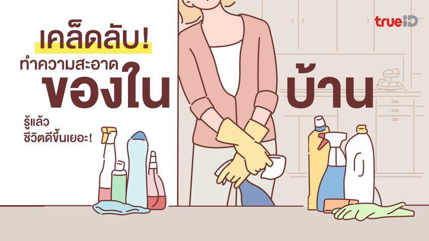 เปิดโลกสุดๆ ! รวมเคล็ดลับทำความสะอาดของในบ้าน ง่ายๆ รู้แล้วชีวิตดีขึ้นเยอะ