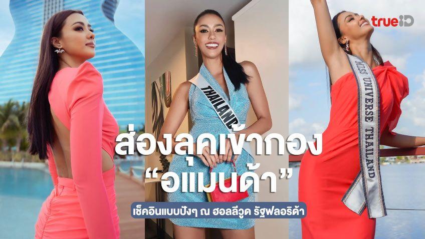 เข้ากองแบบปังๆ ! ส่อง 3 ลุค อแมนด้า ในกองประกวด Miss Universe 2020 ณ ฮอลลีวูด