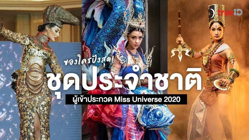 ส่องชุดประจำชาติผู้เข้าประกวด Miss Universe 2020 ของใครปังสุด อลังการทุกชุด!