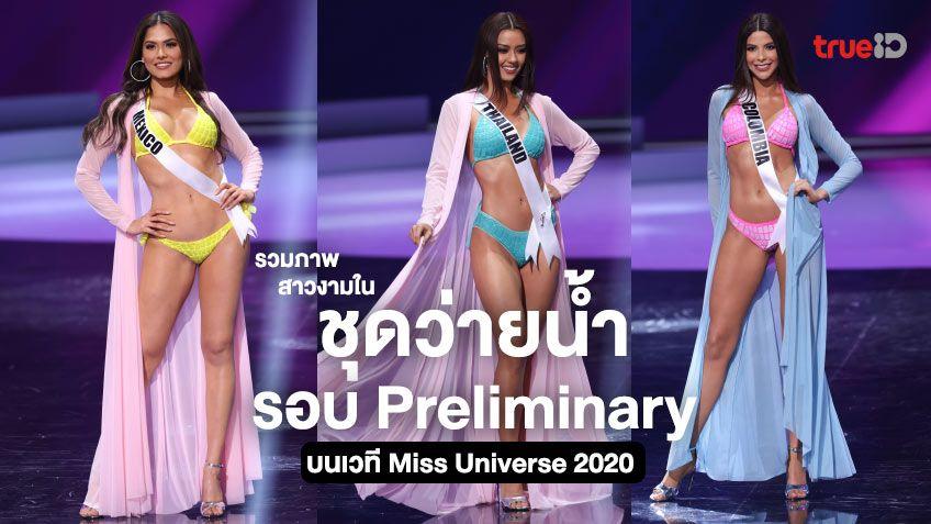 รวมภาพ ชุดว่ายน้ำสาวงาม รอบ Preliminary บนเวที Miss Universe 2020 ปังทุกประเทศ!