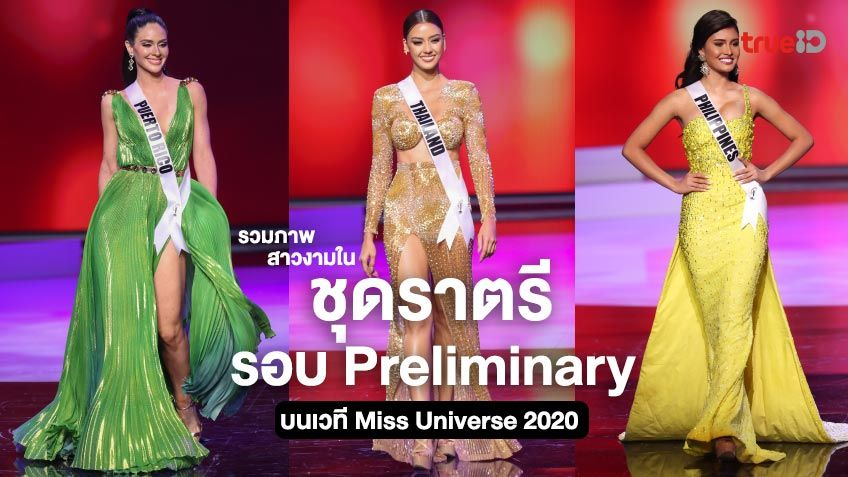 รวมภาพ สาวงามแต่ละประเทศ ในชุดราตรี รอบ Preliminary บนเวที Miss Universe 2020