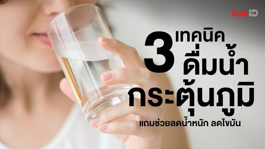 3 เทคนิคดื่มน้ำช่วยกระตุ้นภูมิคุ้มกัน แถมช่วยลดน้ำหนัก ลดไขมัน