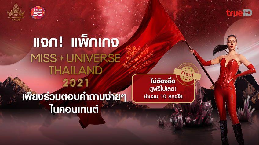 กิจกรรม แจก! Miss Universe Thailand Package ดูฟรีทางทรูไอดี 10 รางวัล