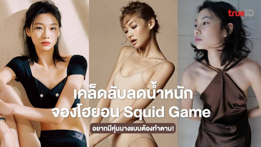5 เคล็ดลับลดน้ำหนัก จองโฮยอน Squid Game อยากมีหุ่นนางแบบ ผอมเพรียว ต้องทำตาม!