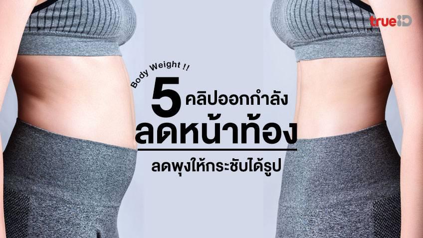 5 คลิปออกกำลังกายแบบบอดี้เวท (Body Weight) ช่วยลดหน้าท้อง ลดพุงให้กระชับได้รูป
