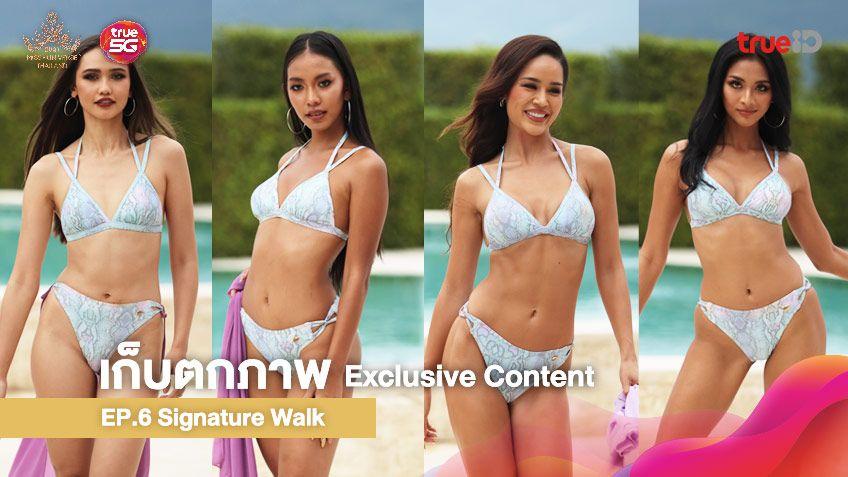 เก็บตกภาพ ชุดว่ายน้ำ MUT 2021 Exclusive Content EP.6 Signature Walk